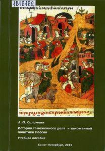 Соломеин А. Ю. История таможенного дела и таможенной политики России