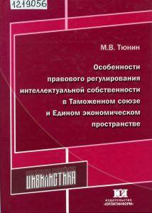 Тюнин М. В. особенности правового регулирования интеллектуальной собственности в Таможенном союзе