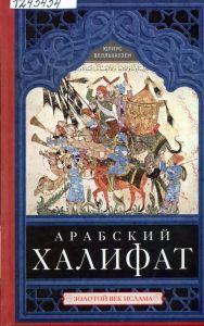 Обложка книги Вельхаузен_Арабский халифат