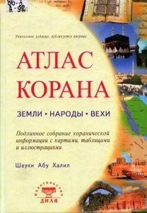 Обложка книги Атлас Корана