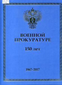 Военной прокуратуре 150 лет