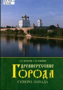Древнерусские города Северо-Запада