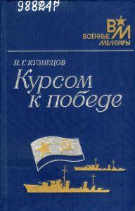 Кузнецов Н. Г. Курсом к победе