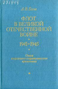 Басов А. В. Флот в Великой Отечественной войне. 1941-1945