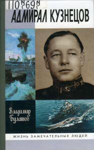 Булатов В. Адмирал Кузнецов