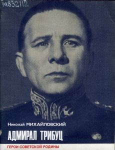 Михайловский Н. Адмирал Трибуц