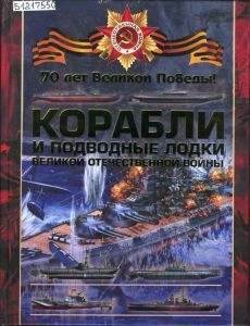 Ликсов В. В. Корабли и подводные лодки Великой Отечественной войны
