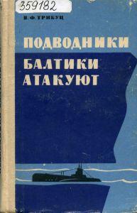 Трибуц В. Ф. Подводники Балтики атакуют