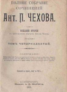 Чехов, собрание сочинений 1903 года издания