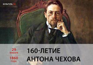 160-летие А. П. Чехова
