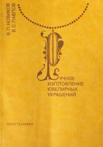 Изготовление ювелирных украшений. книга