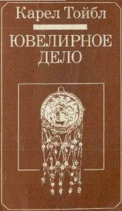 ювелирное дело. книга