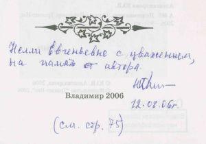 Автограф Ю.А.Александровой