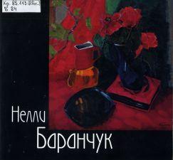 Обложка альбома Нелли Баранчук. [Живопись : альбом / сост. А. А. Ковзун]. – Владимир : Транзит-Икс, 2010.