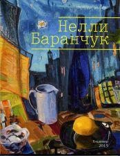 Обложка альбома Нелли Баранчук : [альбом]. – Владимир : [б. и.], 2015.