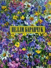 Альбом живописи Н. Е. Баранчук. 2019 г.