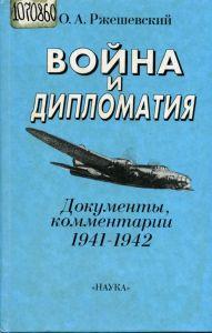 Обложка книги Ржешевский О. А. Война и дипломатия
