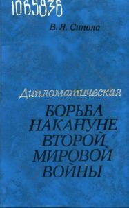Обложка книги Сиполс В. Я. Дипломатическая борьба накануне Второй Мировой войны