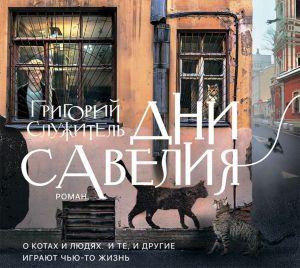 """Обложка книги """"Дни Савелия"""" Григория Служителя"""