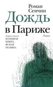 "обложка книги Романа Сенчина ""Дождь в Париже"""