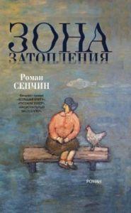 "обложка книги Романа Сенчина ""Зона затопления"""