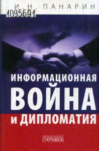 Обложка книги Панарин И. И. Информационная война и дипломатия