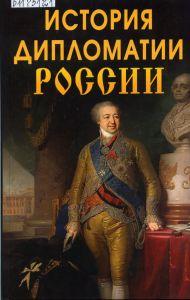 Обложка книги История дипломатии России