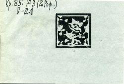 Обложка каталога Нелли Баранчук. Живопись : каталог выставки. – Владимир : [б. и.], 1999. – 14 c. ; 10 см.