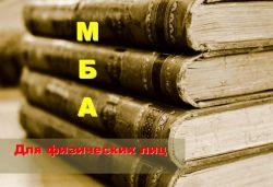Стопка книг. МБА для физических лиц