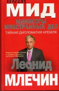 Обложка книги Л. Млечин МИД