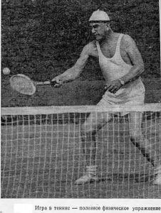 А. Микулин на теннисном корте. 1977 год