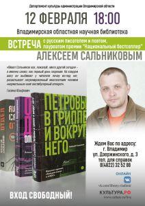 Афиша встречи с Алексеем Сальниковым