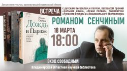 миниатюра записи на сайт о встрече с писателем Романом Сенчиным в библиотеке18.03.2020. в 18.00.