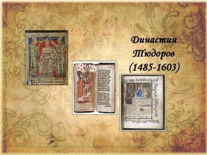картинки из исторических книг