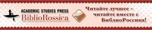Логотип электронной библиотечной системы БиблиоРоссика в виде человека, плывущего в лодке и девиз компании: Читайте лучшее - читайте вместе с БиблиоРоссика!