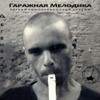 """Обложка альбома группы """"Гаражная мелодика"""""""