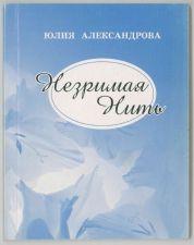 Обложка книги Ю.А.Александровой