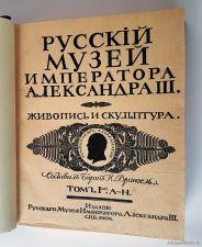 """Альбом """"Русский музей Александра III"""""""