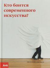 """Обложка книги """"Кто боится современного искусства?"""""""