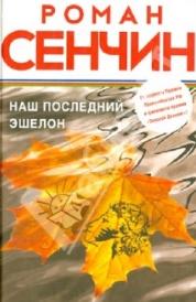 "обложка книги Романа Сенчина ""Наш последний эшелон"" """