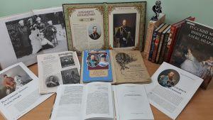 Книги об Александре III