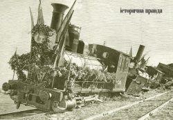 Поезд, в котором ехала царская семья