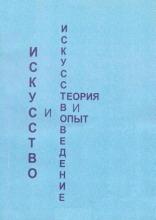 Обложка книги Искусство и искусствоведение