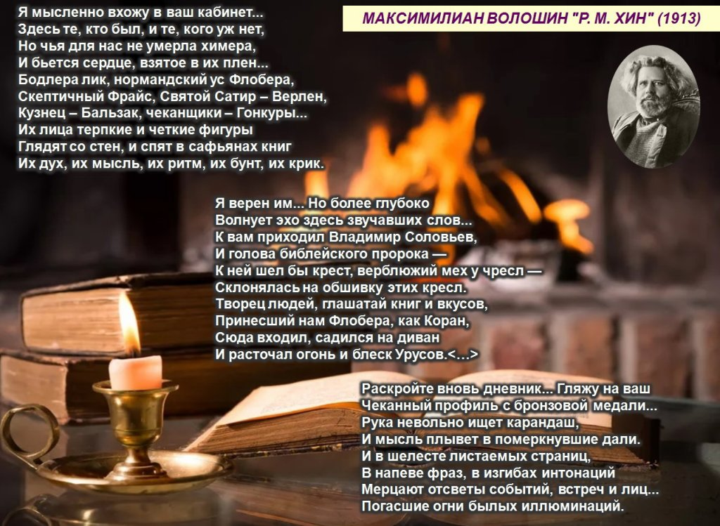 стихи Масксимилиана Волошина
