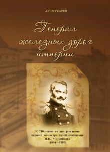Генерал железных дорог империи