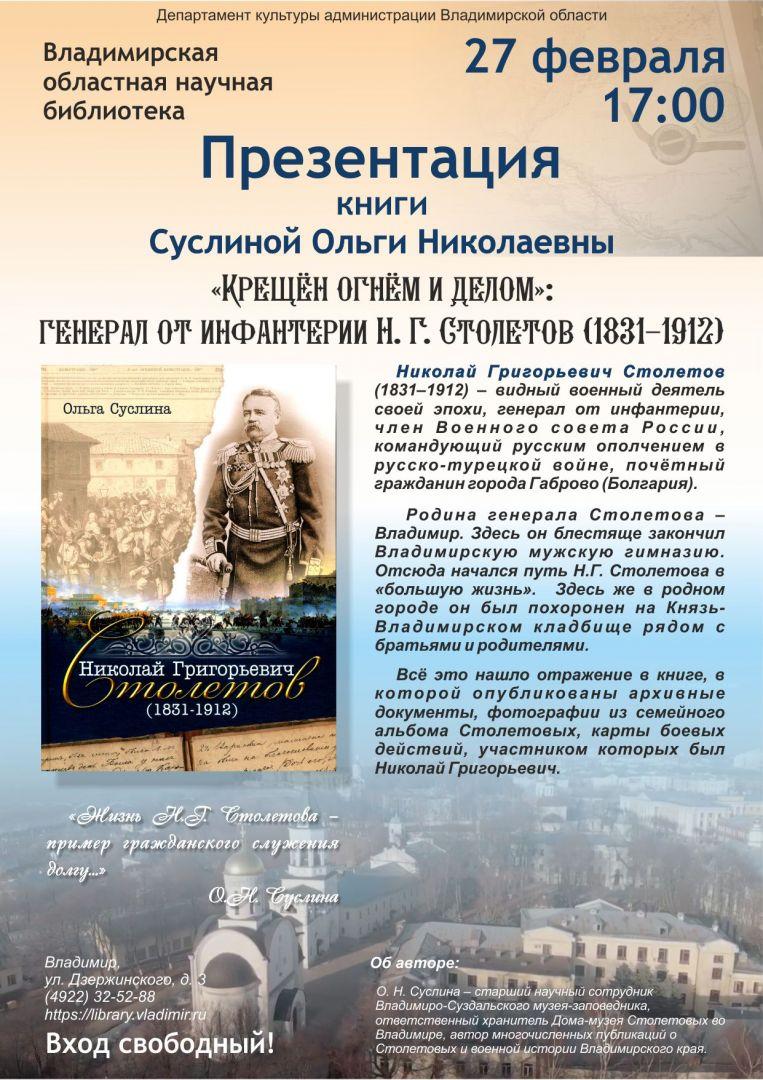 Афиша презентации книги о Столетове