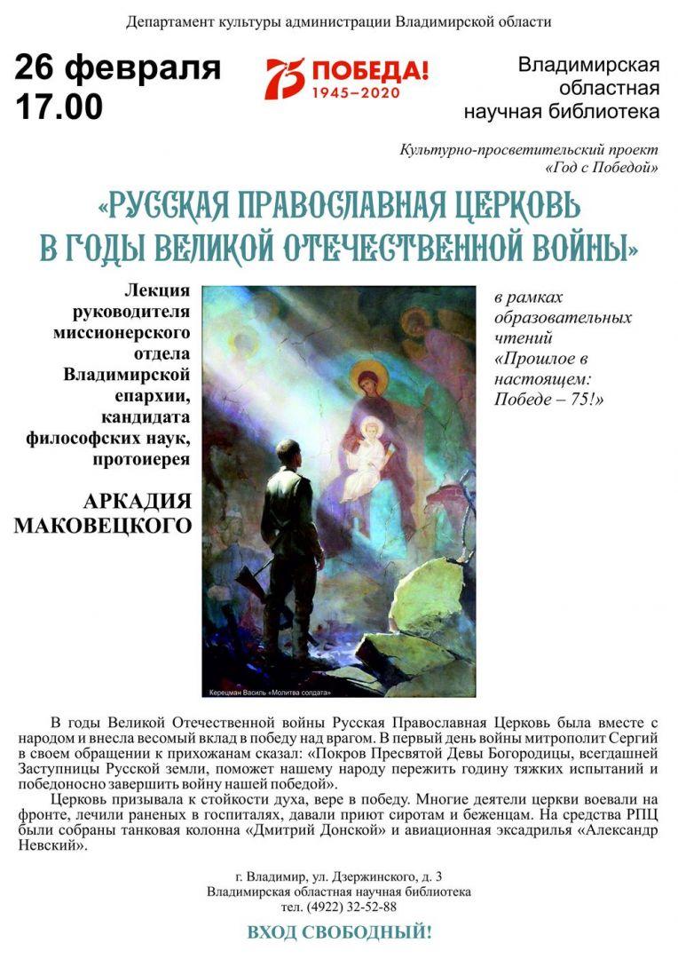 Афиша лекции Аркадия Маковецкого