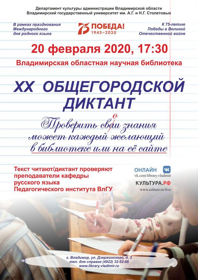 Афиша 20 общегородского диктанта