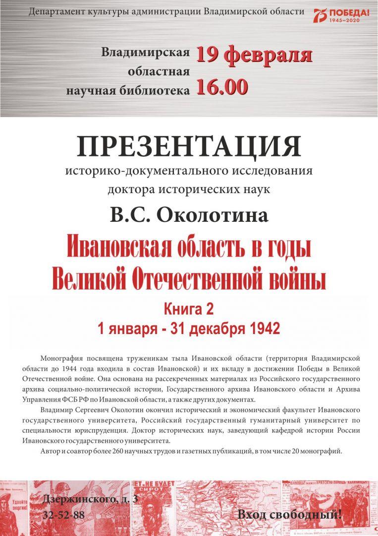 Афиша презентации книги Владимира Околотина