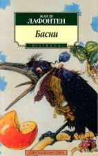 Обложка книги Лафонтен. Басни